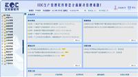 中小民营企业erp系统模块结构图