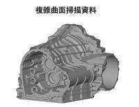 成都大尺寸检测及3D扫描逆向工程