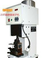 端子机批发 线束加工设备批发 厂家直销1吨\1.5T\2T\4T静音端子机