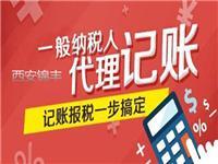 西安未央区代理记账,未央区专业财税咨询锦丰实力雄厚