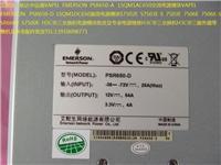 艾默生   核达中远通VAPEL  EMERSON  PSR650-A   LSQM1AC650交流电源模块VAPEL   EMERSON   PSR650-D  LSQM1DC650直流电源模块S7