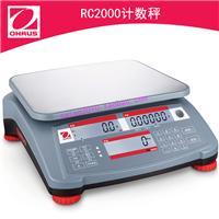 美国OHAUS奥豪斯RC2000电子计数秤