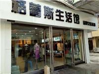 女装折扣店加盟 品牌折扣集合店加盟 格蕾斯服饰加盟