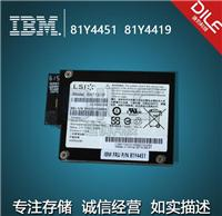 81Y4451 IBM ServeRAID Battery M5015 M5014 M5025 电池 81Y4419
