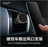 深圳厂家批发车载出风口磁性手机支架强磁手机固定夹座