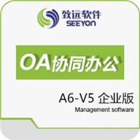 A6协同管理软件,致远oa移动办公系统