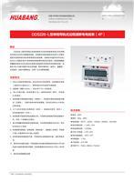 远传拉合闸电能表/远程通断电导轨表/内置继电器导轨表