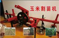 黑龙江大庆玉米割苗机供应销售-大庆市大同区割苗机购买找哪家
