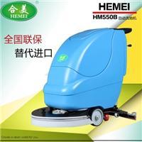 手推式洗地机合美hm550环氧地坪刷地专用