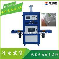 东莞高周波工业空调过滤袋熔接机高周波同步熔断机