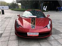 上海租限量版中国龙法拉利458 五一期间租车优惠多多