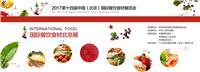 国际餐饮食材汇集于此 2017北京餐饮食材展