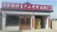 哈尔滨鲜榨豆油哪家好,黑龙江双城市鲜榨豆油供应批发