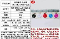 文兴 3.5mm 音频线 AUX Audio 1米 面条 PVC 外贸热销 EN-11-1