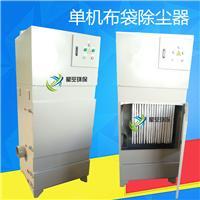 星空环保 pl型单机除尘器 5.5kw 可移动式车间专用除尘设备 小型除尘器