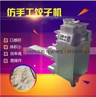 宣城全自动包合式仿手工饺子机厂家直销 低价格