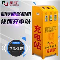 HXJ-G型刷卡、投币式电动车交流充电桩