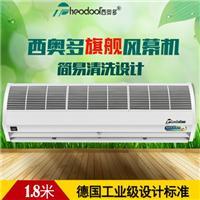 供应西奥多贯流式自然风风幕机FM-1218T耐高温风帘机空气幕0.9米1.2米1.5米1.8米