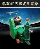 寧夏小型水泥注漿機|注漿泵價格