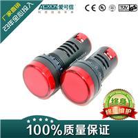愛可信電氣電力設備指示燈