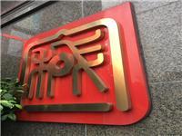 不锈钢字招牌为什么那么受人欢迎?--深圳市威图广告工程有限公司为你解答