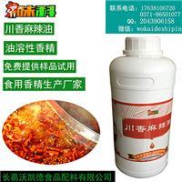 味科 川香麻辣油天然风味液体香精生产食品添加剂厂家调味咸味香精