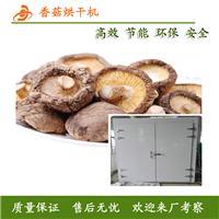 香菇烘干机厂家 香菇烘干机价格  小型香菇烘干机