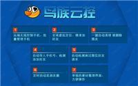上海比较好的云控系统