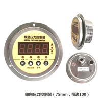 上海铭控MD-S825Z 轴向数显电接点压力表