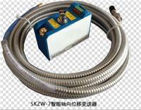 SKZW-7智能軸向位移變送器