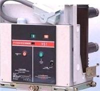 供应西安宝光ZN63A-12型户内高压真空断路器