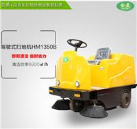 合美hm1350b驾驶式小型扫地机厂区扫地车