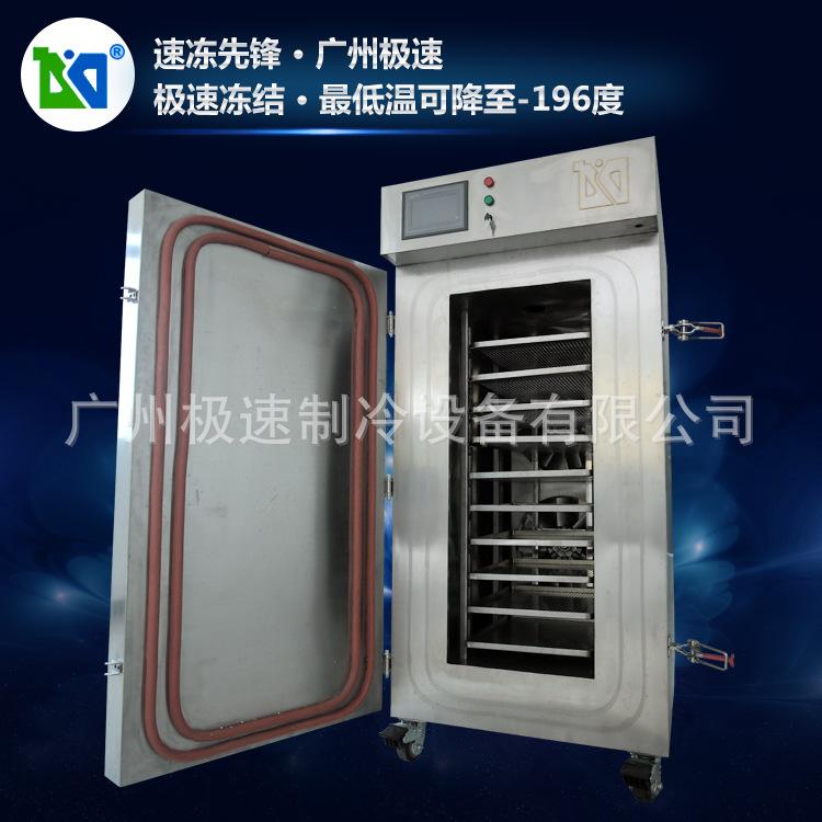 液氮速冻机,广州极速制冷设备有限公司