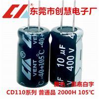 厂销东莞创慧品牌铝电解电容10UF400V 8*12/14/16MM 10*13/16/17/20MM 高压400V