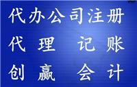 创赢代理记账公司_一流的资质代办公司_称心的资质代办