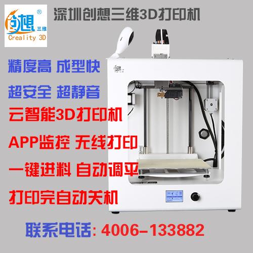 创想三维3D打印机