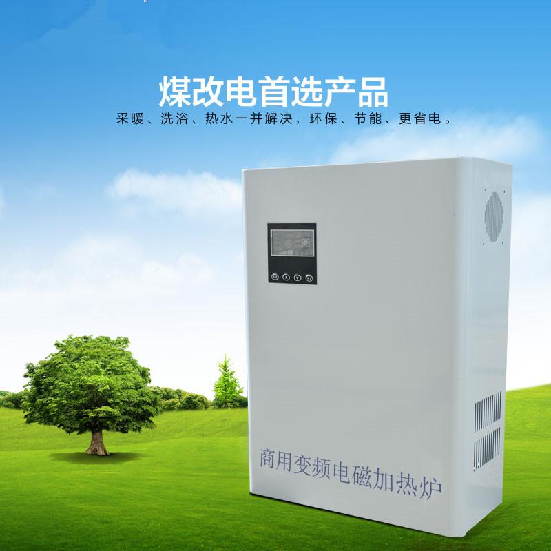 山西暖气炉家用润之能电磁采暖炉电采暖正品