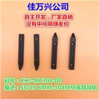 KHJ-MC104-00,8MM倒料槽