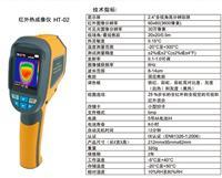 鑫思特HT02热成像仪 红外热像仪 可视化红外测温仪红外检测仪电子