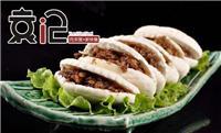 【袁记肉夹馍】陕西特色小吃加盟