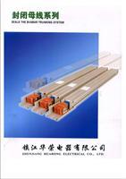镇江空气是母线槽生产-镇江华荣电器-镇江空气是母线槽求购