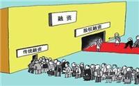 鑫缘鑫股权融资上市代理