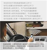 手机车库开门器RTU-5024远程遥控白名单手机车库开门器