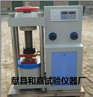 200吨压力试验机,混凝土压力试验机