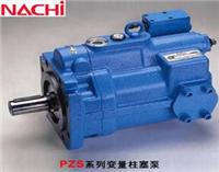 可能越PZS系列變量柱塞泵**代銷