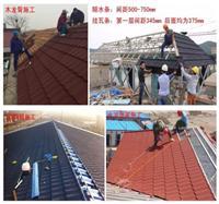 广州彩石金属瓦厂家-生产彩石金属瓦价格-惠州彩石金属瓦