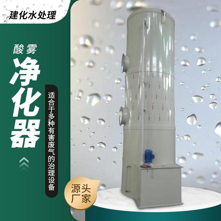 5000风量-PP喷淋塔,车间酸碱废气喷淋净化装置,喷淋净化塔-建化废气处理厂