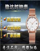 高端手表定做厂家-深圳手表定做哪家厂家好-手表定做