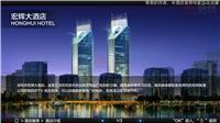 輝視新智能酒店IPTV解決方案