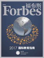 福布斯中国杂志广告电话